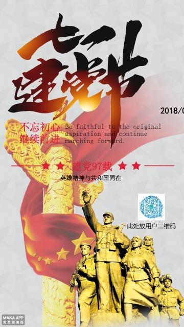 建党节 七一/71建党节 97周年宣传海报爱国主义公益宣传红色