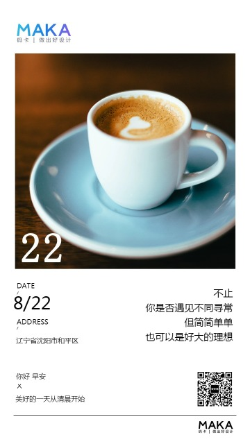 8月早安日签清新文艺日签手机海报