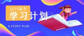 文艺春节学习计划 努力 学习公众号封面头条