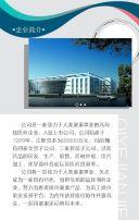蓝色大气科技感医药生物科技产品展示销售H5