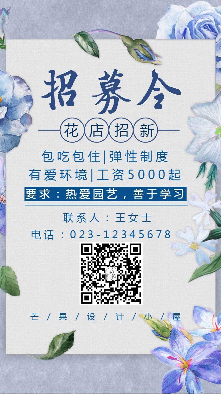 清新简约文艺典雅风商家鲜花店企业等招聘通用模板