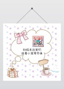 手绘可爱风格粉色二维码