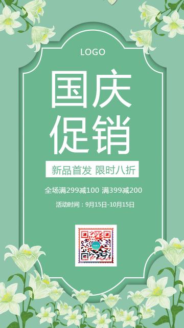 清新简约国庆节商家促销优惠活动打折大酬宾海报