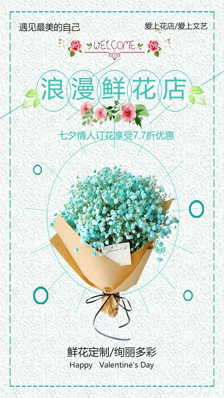鲜花店日常促销 鲜花店七夕情人节节日促销