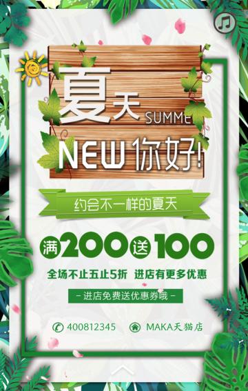 夏季促销活动-约会不一样的夏天
