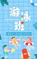 暑假游泳训练班招生宣传夏季少儿游泳教学活动推广