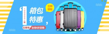 天猫年终促销,全场店铺箱包用品特别优惠活动店铺宣传推广banner