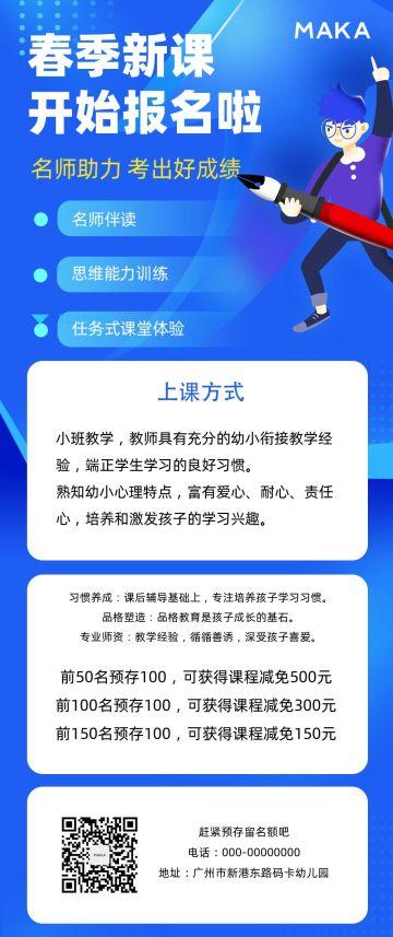 蓝色卡通春季招生幼儿园中小学辅导文章长图