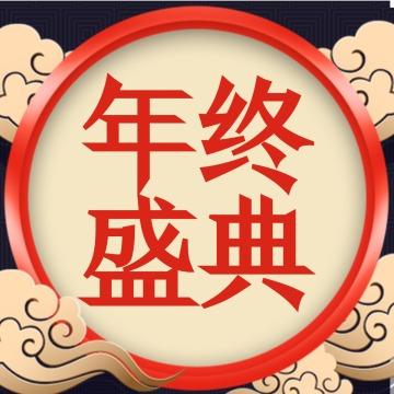 中国风年终盛典微信公众号封面图