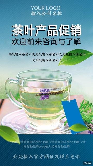 喝茶茶叶产品海报简约清新促销