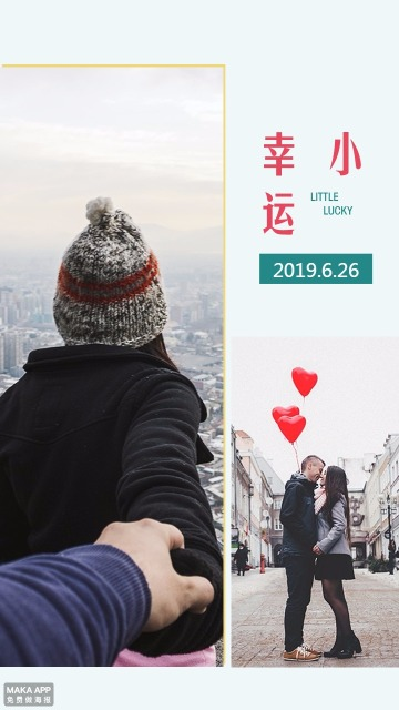 【相册集67】情侣相册恋爱分享相册表白求婚纪念日相册旅行纪念日