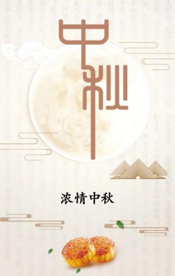 棕色中国风中秋佳节月饼促销宣传H5