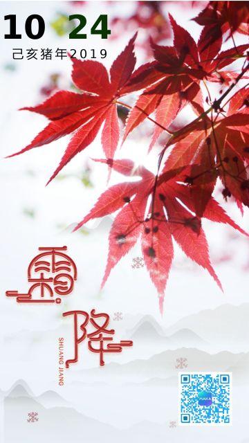 霜降节气之红叶与霜降日前问候海报