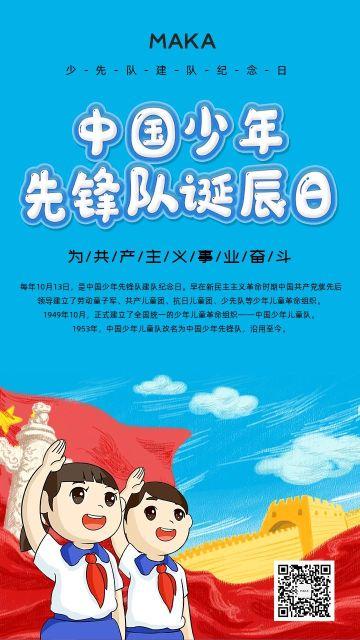 蓝色卡通风格中国少年先锋队诞辰日公益宣传海报