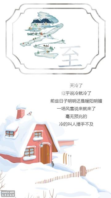 冬至日签、节气、冬至日签、朋友圈心情卡、签到卡、心情便笺、中国传统节气、习俗宣传、文化倡导卡、冬至贺