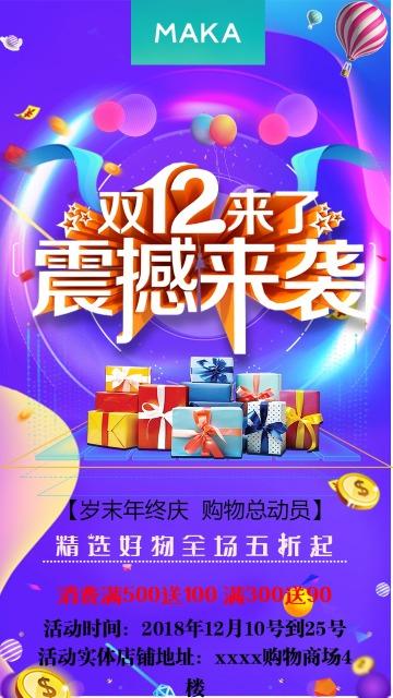双十二电商大促活动海报 微商以及实体店店铺活动 时尚酷炫海报