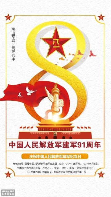 八一建军节建军91周年创意海报