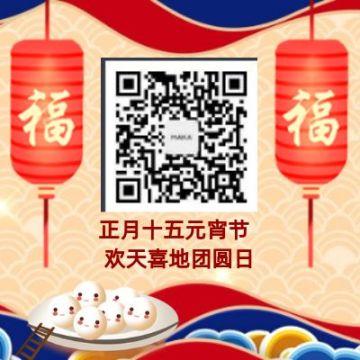 红色大气正月十五元宵节公众号二维码模板