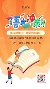 橙色卡通手绘风寒假班中小学语文招生冲刺班寒假招生手机宣传海报