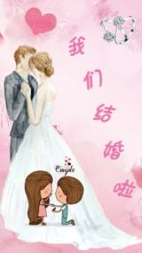 清新唯美浪漫卡通风婚礼请柬
