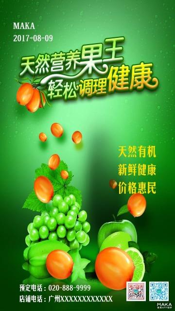 天然营养果王宣传海报