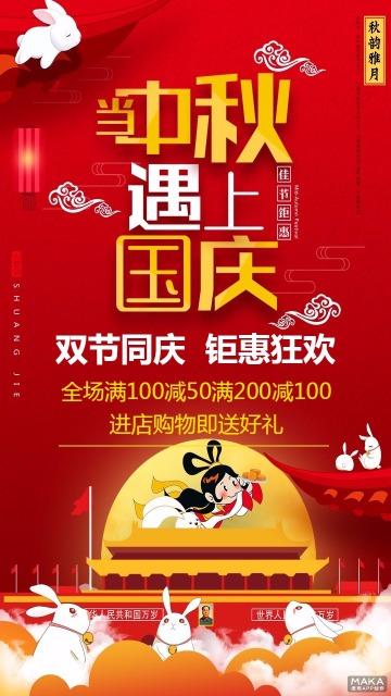 红色卡通中国风中秋国庆双节钜惠海报
