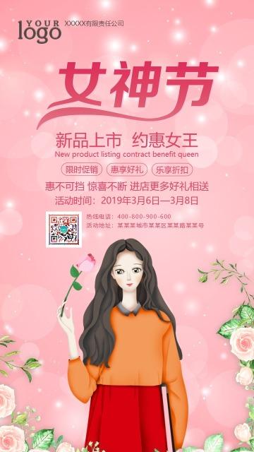 3.8妇女节女神节促销打折活动宣传海报