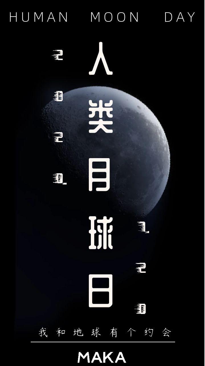 黑色科技人类月球日节日宣传手机海报