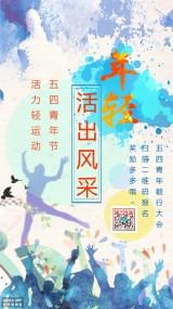 五四青年节活动海报 青春活力54运动 毅行 大学生活动