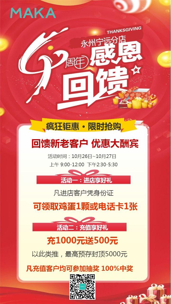 超市 服装店周年店庆促销宣传海报