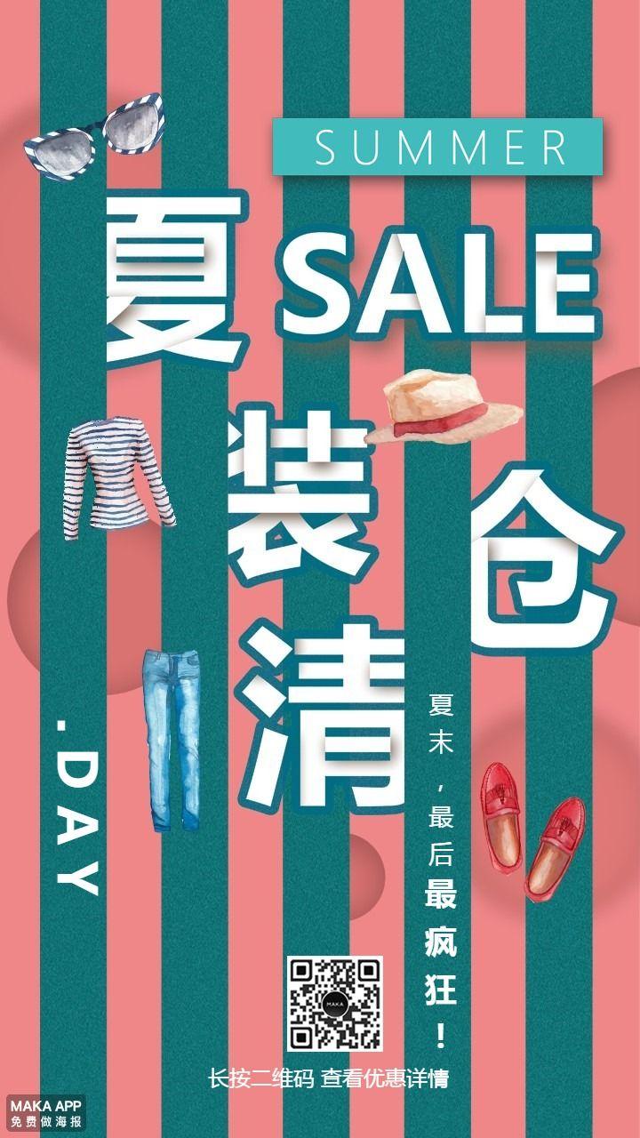 夏季大清仓时尚服饰优惠促销活动换季促销海报