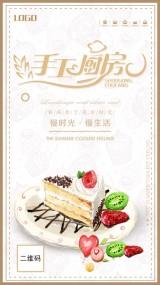 【活动促销21】唯美小清新糕点促销推广通用宣传海报