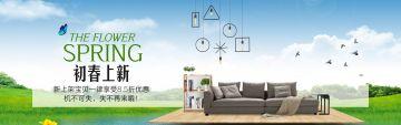 家装家具互联网各行业宣传促销电商banner