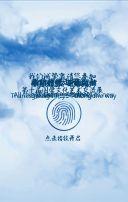 古风蓝色水墨动感邀请函文化交流会论坛展会H5