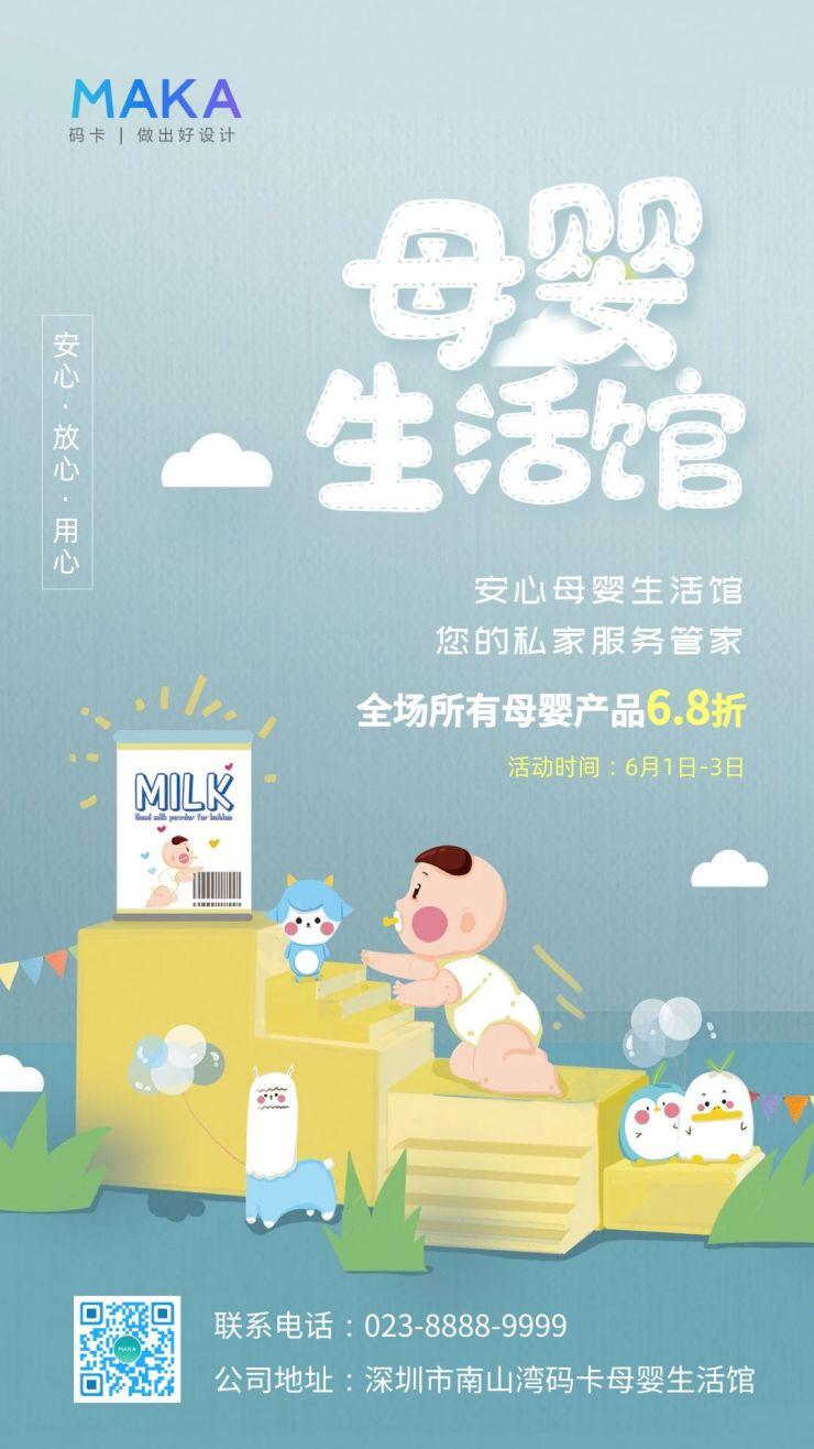 蓝色简约风格母婴生活馆促销海报
