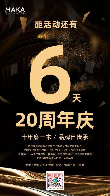 黑色科技风商铺/商超行业周年庆大促销宣传推广海报