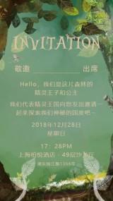 绿色森林婚礼邀请函时尚现代结婚喜帖