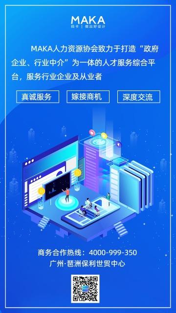 蓝色科技人力资源手机海报