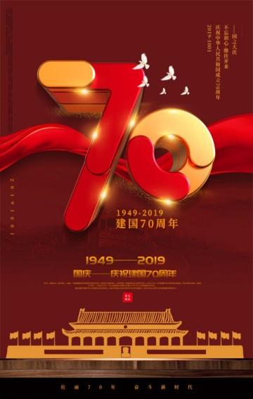 红色大气国庆节党政机关活动邀请函h5