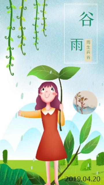 绿色清新谷雨节日日签视频