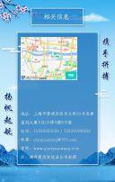 蓝色自然大气招聘高端中国风