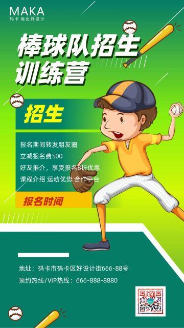 绿色扁平兴趣培训棒球招生手机海报