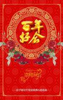 中国风 清新简约婚礼邀请函
