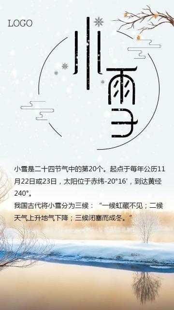 小雪 小雪习俗普及 二十四节气 二十四节气之小雪 小雪公司推广 小雪个人品牌推广