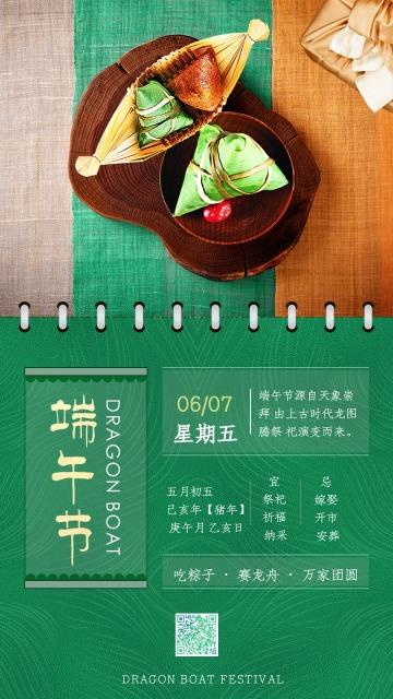 中国传统节日端午节简约创意设计风格端午节日宣传海报模板