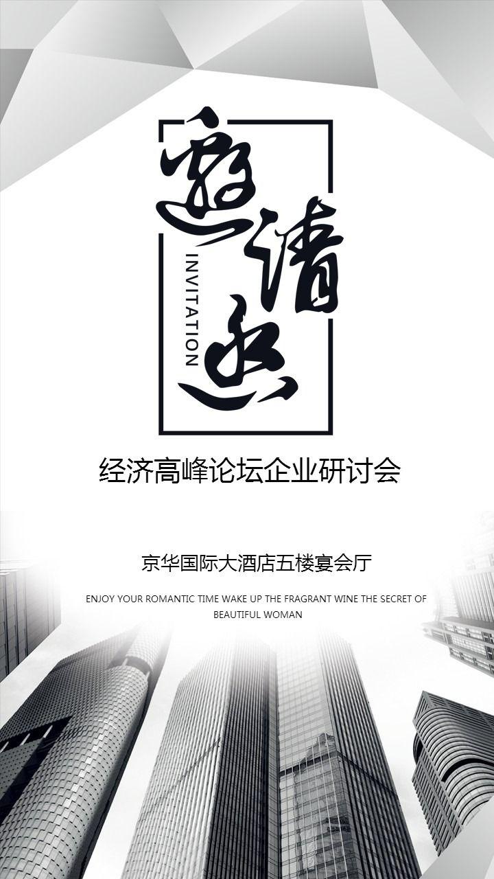 企事业公司单位商务会议邀请函