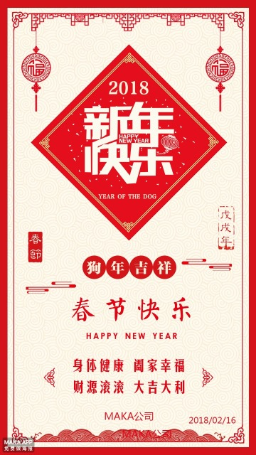 春节贺卡 新年贺卡 新年祝福贺卡 春节祝福贺卡 个人拜年 拜年贺卡 春节