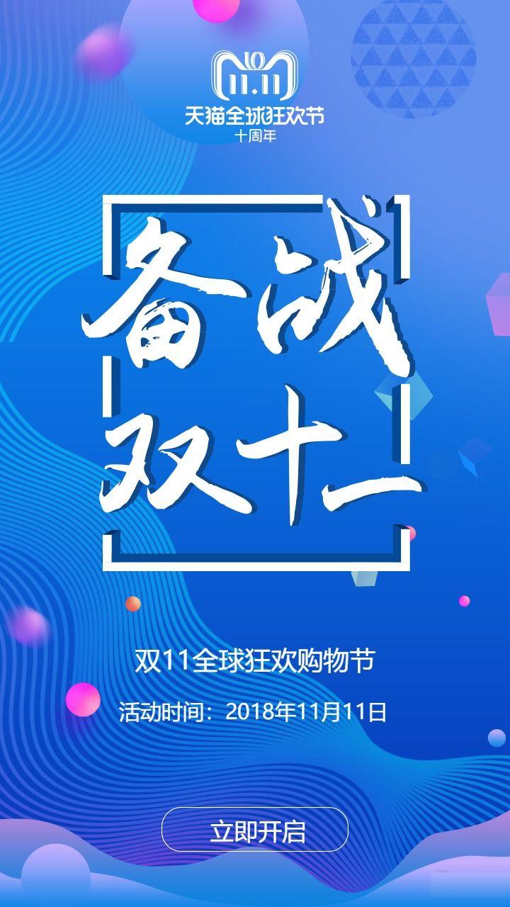 时尚大气购物app双十一购物节启动页