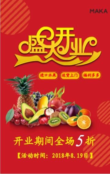 水果店盛大开业、水果店活动