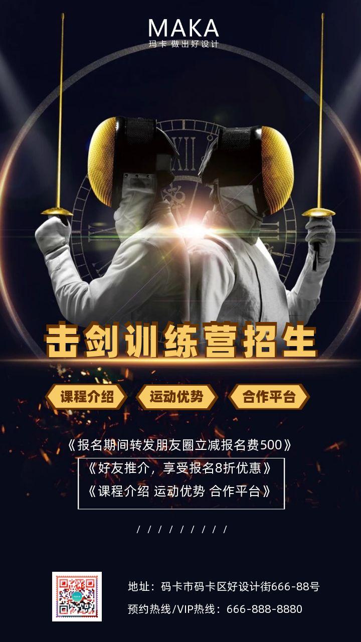 黑色炫酷击剑训练招生宣传海报